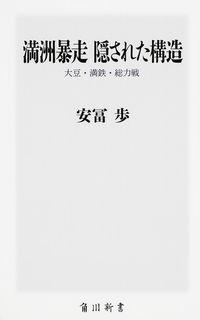 満洲暴走隠された構造 / 大豆・満鉄・総力戦
