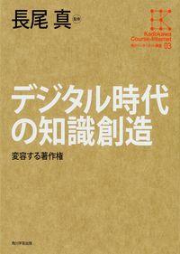 角川インターネット講座 03