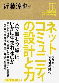 角川インターネット講座5 ネットコミュニティの設計と力(9784046538857)