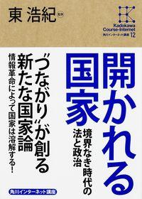 角川インターネット講座 12