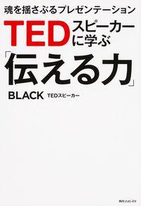 TEDスピーカーに学ぶ「伝える力」 / 魂を揺さぶるプレゼンテーション