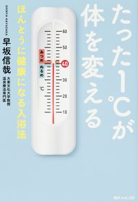 たった1°Cが体を変える / ほんとうに健康になる入浴法