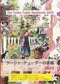 ターシャ・テューダーの手帳2022