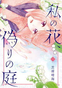 8月6日発売 KADOKAWA 私の花、偽りの庭 1 芝浦晴海