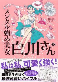 メンタル強め美女白川さん 2 MF comic essay
