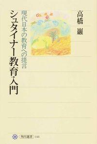 シュタイナー教育入門 / 現代日本の教育への提言