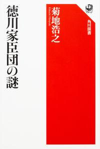 徳川家臣団の謎