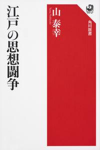 江戸の思想闘争