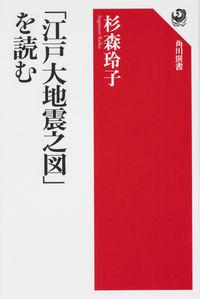 「江戸大地震之図」を読む 角川選書 ; 629