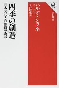 四季の創造 日本文化と自然観の系譜 角川選書 ; 638