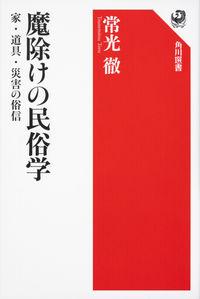 魔除けの民俗学 家・道具・災害の俗信 角川選書 ; 623