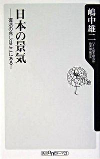 日本の景気 : 復活の兆しはここにある!
