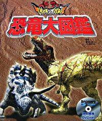 ダイノキングバトル恐竜大図鑑