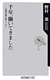 千年、働いてきました / 老舗企業大国ニッポン