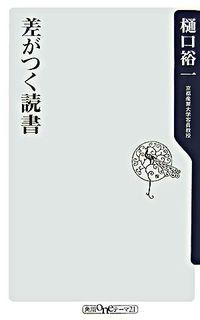 差がつく読書(9784047100978)