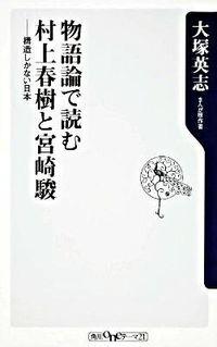 物語論で読む村上春樹と宮崎駿 / 構造しかない日本
