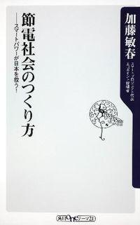 節電社会のつくり方 / スマートパワーが日本を救う!
