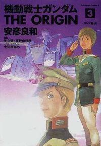 機動戦士ガンダムTHE ORIGIN 3
