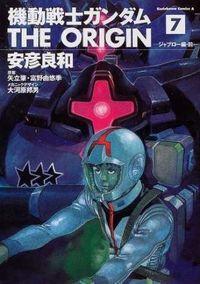 機動戦士ガンダムthe origin 7