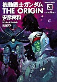 機動戦士ガンダムthe origin 20 (ソロモン編 後)