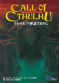 クトゥルフ神話TRPG / H.P.ラヴクラフト世界のホラーロールプレイング