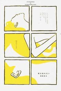 耳は忘れない / A COLLeCTION OF SHOrT STOrIeS BY MORIIZUMI TAKEHIT