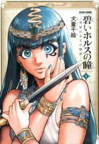 碧いホルスの瞳 男装の女王の物語