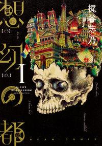 想幻の都 第1巻