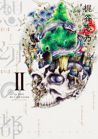 想幻の都 第2巻