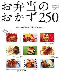 お弁当のおかず250 / ボリューム弁当から、野菜1つのおかずまで