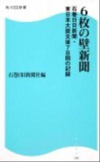 6枚の壁新聞 : 石巻日日新聞・東日本大震災後7日間の記録