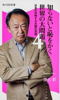 知らないと恥をかく世界の大問題 4 / 日本が対峙する大国の思惑