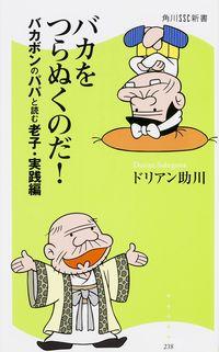 バカをつらぬくのだ! / バカボンのパパと読む老子実践編