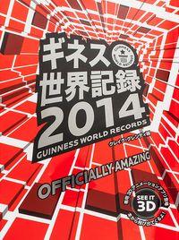 ギネス世界記録 2014