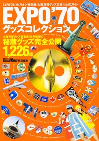 EXPO'70グッズコレクション / 秘蔵のグッズ1226点を完全公開!