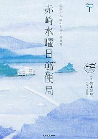 赤崎水曜日郵便局 / 見知らぬ誰かとの片道書簡