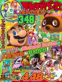てれびげーむマガジン July  2020