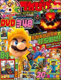 てれびげーむマガジン May  2021