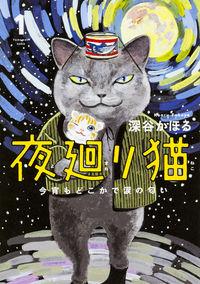 夜廻り猫 1 / 今宵もどこかで涙の匂い