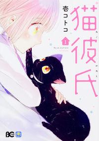 猫彼氏 1
