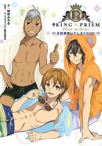 KING OF PRISM -PRIDE the HERO- 全国横断いたしまSHOW!
