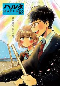 ハルタ 2019-MARCH volume 62
