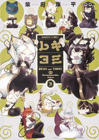 レキヨミ 2