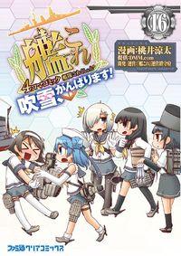 艦隊これくしょん -艦これ- 4コマコミック 吹雪、がんばります!16