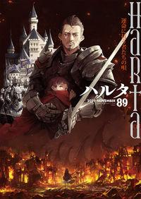 ハルタ 2021-NOVEMBER volume 89