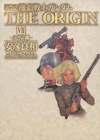 機動戦士ガンダムthe origin : 愛蔵版 7 (ルウム編)