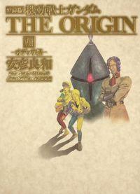 機動戦士ガンダムthe origin : 愛蔵版 8 (オデッサ編)