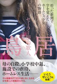 セーラー服の歌人鳥居 / 拾った新聞で字を覚えたホームレス少女の物語