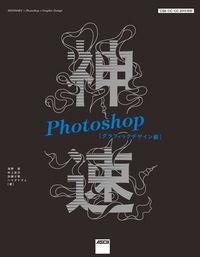 神速Photoshop グラフィックデザイン編 / CS6/CC/CC 2015対応