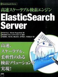 高速スケーラブル検索エンジンElasticSearch Server(サーバ)